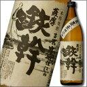 【送料無料】鹿児島県・オガタマ酒造 25度いも焼酎 薩摩 鉄幹900ml×1ケース(全12本)