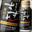 【送料無料】大分県・八鹿酒造 10度 銀座のすずめ琥珀蔵割Premium200ml缶×2ケース(全60本)