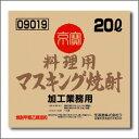 京都・宝酒造 「京寶」料理用マスキング焼酎 バッグインボックス20L×1本【TAKARA】【寶酒造】【業務用】