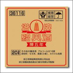【送料無料】京都・宝酒造 紹興酒「塔牌」(陳五年) バッグインボックス20L×1本