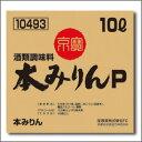 【送料無料】京都・宝酒造 「京寶」本みりんP バッグインボックス10L×1本【TAKARA】【寶酒造】【業務用】【本みりん】【本味醂】