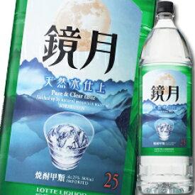 【送料無料】サントリー 韓国焼酎 鏡月25度1.8Lペットボトル×1ケース(全6本)