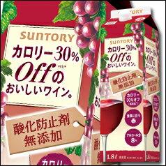 【送料無料】サントリー カロリー30%Offのおいしいワイン。(酸化防止剤無添加) 赤1.8L紙パック×2ケース(全12本)