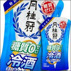 【送料無料】京都府・月桂冠 糖質ゼロ冷酒パウチ900ml×2ケース(全12本)