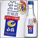 【送料無料】白鶴酒造 上撰 ねじ栓 生貯蔵酒300ml瓶×2ケース(全24本)