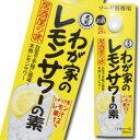 【送料無料】大関 わが家のレモンサワーの素900mlはこ詰×1ケース(全6本)