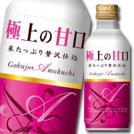 【送料無料】大関 極上の甘口270mlボトル缶×2ケース(全48本)