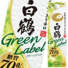 【送料無料】白鶴酒造 白鶴 Green Label(グリーンラベル)【糖質70%オフ】1.8Lパック×1ケース(全6本)