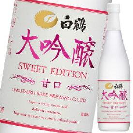 【送料無料】白鶴酒造 白鶴 大吟醸 SWEET EDITION 甘口720ml瓶×1ケース(全6本)