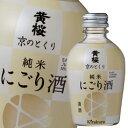 【送料無料】黄桜 黄桜 京のとくり 純米にごり酒180ml瓶×1ケース(全20本)
