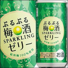 【送料無料】白鶴酒造 ぷるぷる梅酒190ml×1ケース(全30本)