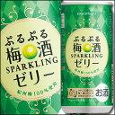 """【送料無料】""""飲むお酒ゼリー""""白鶴酒造 ぷるぷる梅酒190ml×1ケース(全30本)"""