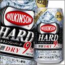 【送料無料】アサヒ ウィルキンソン ハード無糖ドライ350ml×1ケース(全24本)【アサヒビール】【チューハイ】【ASAHI】