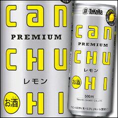 【送料無料】宝酒造 タカラcanチューハイ レモン500ml缶×2ケース(全48本)