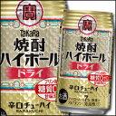 【送料無料】宝酒造 タカラ 焼酎ハイボール ドライ350ml缶×3ケース(全72本)