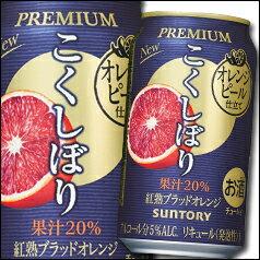 【送料無料】サントリー こくしぼりプレミアム 紅熟ブラッドオレンジ350ml缶×2ケース(全48本)