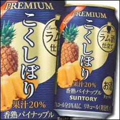 サントリー こくしぼりプレミアム 香熟パイナップル350ml缶×1ケース(全24本)