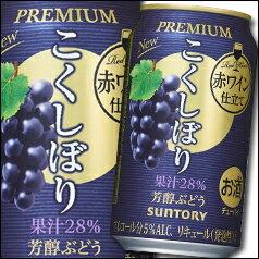 【送料無料】サントリー こくしぼりプレミアム 芳醇ぶどう350ml缶×3ケース(全72本)