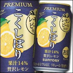 【送料無料】サントリー こくしぼりプレミアム 贅沢レモン350ml缶×2ケース(全48本)