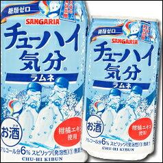 【送料無料】サンガリア チューハイ気分ラムネ350ml缶×3ケース(全72本)