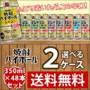 【送料無料】宝酒造 タカラ 焼酎ハイボール350ml缶9種類より2種選べる合計48本セット【2ケース】【選り取り】