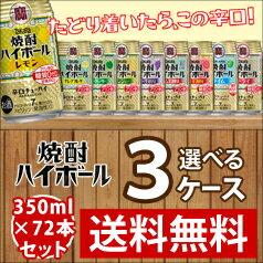 【送料無料】宝酒造 タカラ 焼酎ハイボール350ml缶9種類より3種選べる合計72本セット【3ケース】【選り取り】