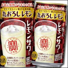 【送料無料】宝酒造 寶極上レモンサワー 丸おろしレモン350ml缶×3ケース(全72本)