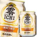 【送料無料】キリン 零ICHI(ゼロイチ)250ml缶×3ケース(全72本)