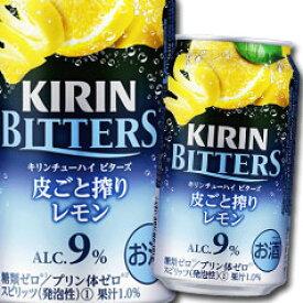 【送料無料】キリン キリンチューハイ ビターズ 皮ごと搾りレモン350ml缶×3ケース(全72本)