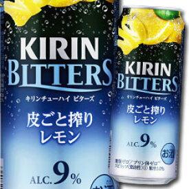 【送料無料】キリン キリンチューハイ ビターズ 皮ごと搾りレモン500ml缶×1ケース(全24本)【大容量】