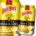 【送料無料】キリン ホワイトホースハイボール350ml缶×2ケース(全48本)