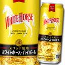 【送料無料】キリン ホワイトホースハイボール500ml缶×1ケース(全24本)【大容量】