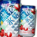 【送料無料】キリン 旅する氷結 ハオチーライチ350ml缶×2ケース(全48本)【まとめ買い】