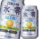 【送料無料】キリン ノンアルコールチューハイ ゼロハイ氷零 グレープフルーツ350ml缶×2ケース(全48本)