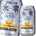【送料無料】キリン ノンアルコールチューハイ ゼロハイ氷零 シチリア産レモン350ml缶×2ケース(全48本)