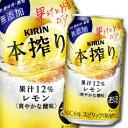 【送料無料】キリン 本搾りチューハイ レモン350ml缶×3ケース(全72本)