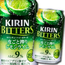 【送料無料】キリン キリンチューハイ ビターズ 皮ごと搾りレモンライム350ml缶×3ケース(全72本)
