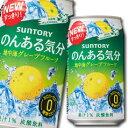 【送料無料】サントリー のんある気分 地中海グレープフルーツ350ml缶×2ケース(全48本)