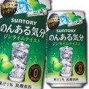 【送料無料】サントリー のんある気分 ジンライムテイスト350ml缶×1ケース(全24本)