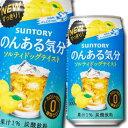 【送料無料】サントリー のんある気分 ソルティドッグテイスト350ml缶×1ケース(全24本)