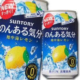 【送料無料】サントリー のんある気分 地中海レモン350ml缶×2ケース(全48本)