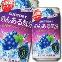 【送料無料】サントリー のんある気分 巨峰サワーテイスト350ml缶×2ケース(全48本)
