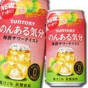 【送料無料】サントリー のんある気分 梅酒サワーテイスト350ml缶×1ケース(全24本)