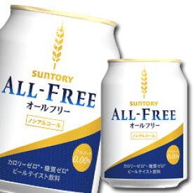 【送料無料】サントリー オールフリー250ml缶×2ケース(全48本)