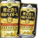 【送料無料】宝酒造 タカラ 樽が香る焼酎ハイボール プレーン350ml缶×1ケース(全24本)