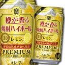 【送料無料】宝酒造 タカラ 樽が香る焼酎ハイボール レモン350ml缶×2ケース(全48本)