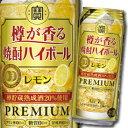 【送料無料】宝酒造 タカラ 樽が香る焼酎ハイボール レモン500ml缶×1ケース(全24本)