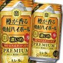 【送料無料】宝酒造 タカラ 樽が香る焼酎ハイボール 濃いめ350ml缶×1ケース(全24本)