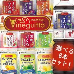 【送料無料】ミツカン ビネグイット(6倍濃縮タイプ)12種類から選べる選り取り1L×8本セット