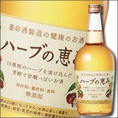 【送料無料】養命酒 ハーブの恵み700ml×3本セット